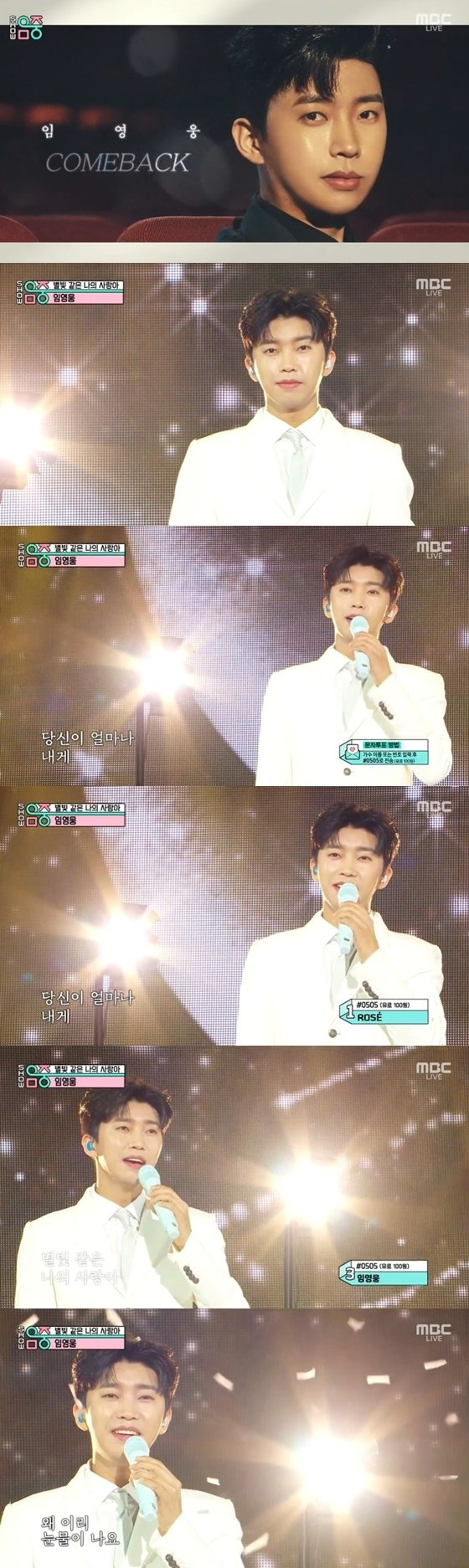 임영웅이 지난 20일 MBC '쇼! 음악중심'에서 '별빛 같은 나의 사랑아' 무대를 선보이고 있다.