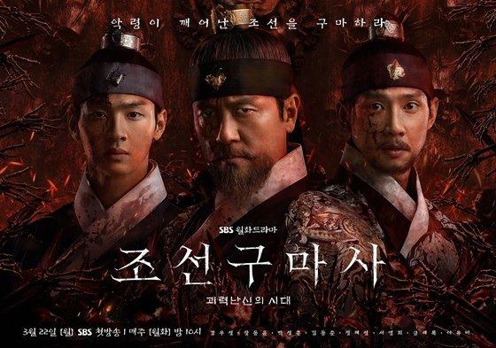 역사 왜곡 논란이 불거진 SBS 월화드라마 '조선구마사'/사진제공=스튜디오플렉스, 크레이브웍스, 롯데컬처웍스