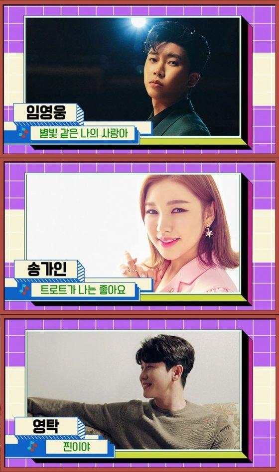 '더트롯쇼' 31일 1위 후보곡들