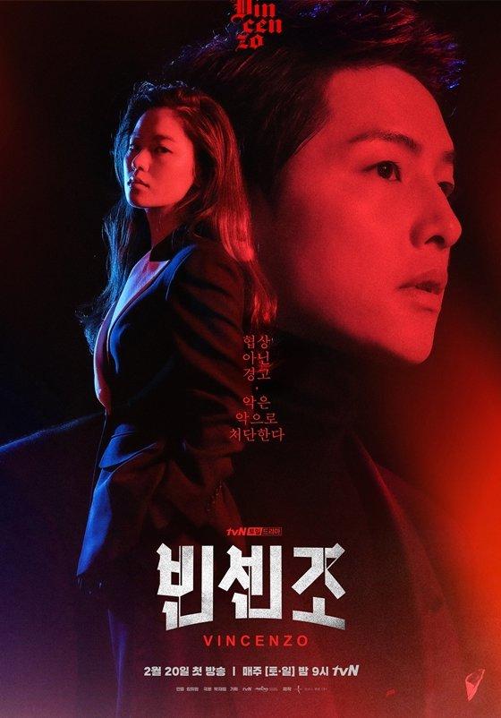 중국 브랜드 비빔밥 PPL로 논란이 된 tvN 토일드라마 '빈센조'./사진=tvN