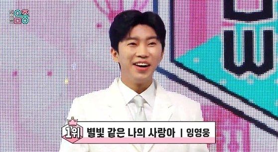 임영웅 '쇼! 음악중심' 1위 /사진=MBC '쇼! 음악중심' 화면 캡쳐