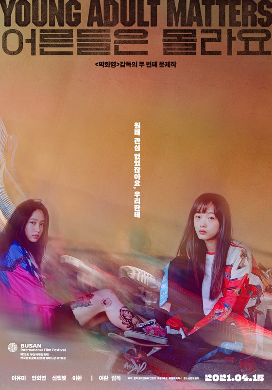 Download Film Korea Young Adult Matters Subtitle Indonesia