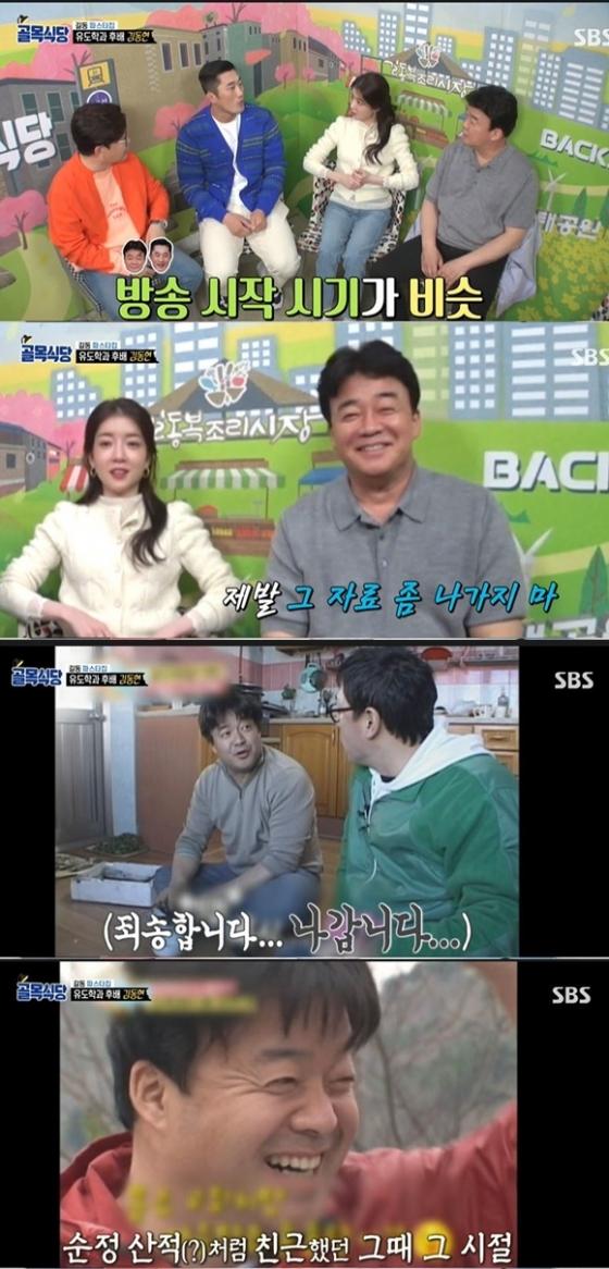 /사진= SBS '골목식당' 방송 화면