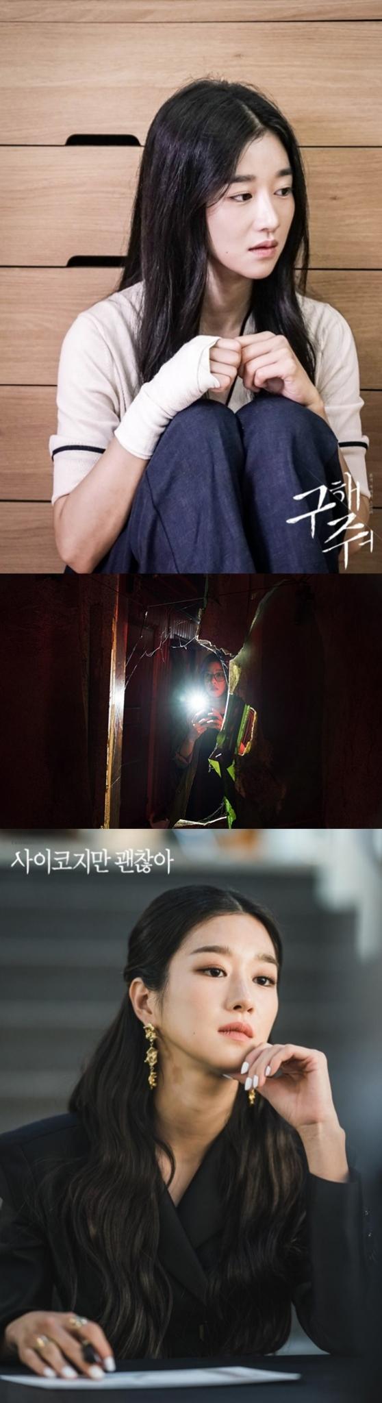 /사진=드라마 '구해줘', 영화 '암전', 드라마 '사이코지만 괜찮아' 서예지 스틸