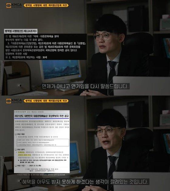/사진=유튜브 채널 'gaon TV' 영상 캡처