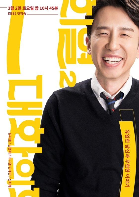 KBS 2TV '대화의 희열'이 시즌3으로 돌아온다./사진=KBS 2TV '대화의 희열' 시즌2 포스터