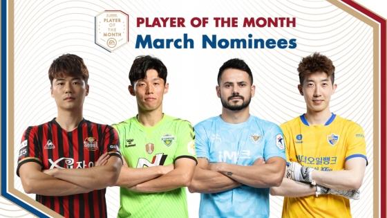 3월 EA 이달의 선수상 후보에 오른 기성용(왼쪽부터)과 김보경, 세징야, 조현우. /사진=한국프로축구연맹