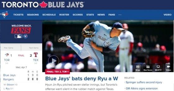 토론토 블루제이스 공식 홈페이지 메인 화면. /사진=홈페이지 캡처