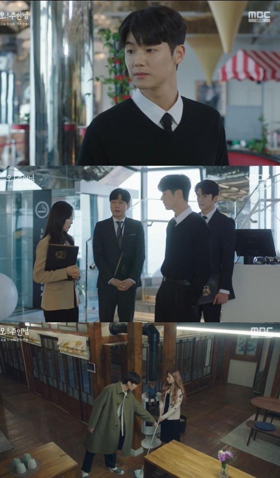 /사진= MBC 드라마 '오! 주인님' 방송 화면