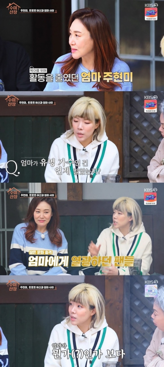 /사진= KBS 2TV '수미산장' 방송 화면