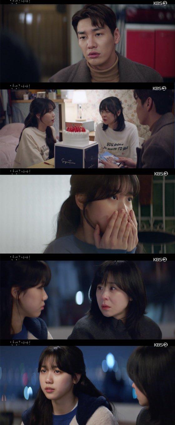 /사진=KBS 2TV '안녕? 나야!' 방송화면 캡처