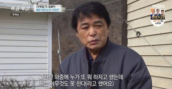 /사진=MBN '현장르포 특종세상'