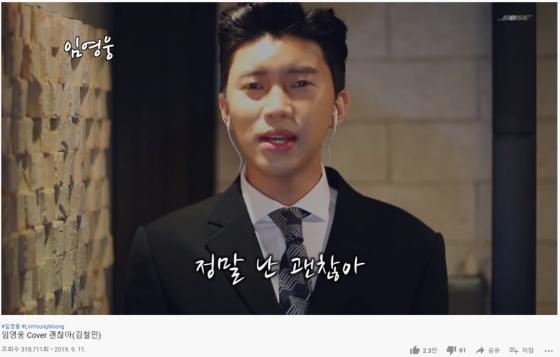 """""""아름다운 영웅"""" 임영웅의 눈물과 '영웅미담'"""