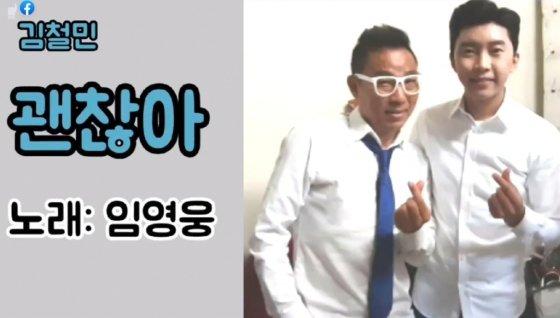 김철민과 임영웅 /사진=김철민 페이스북