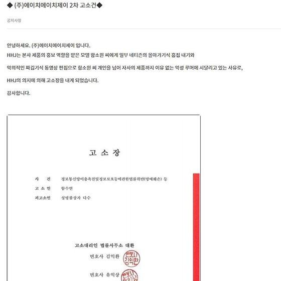 배우 함소원이 2차 고소와 관련해 공개한 고소장 사진/사진=함소원 인스타그램