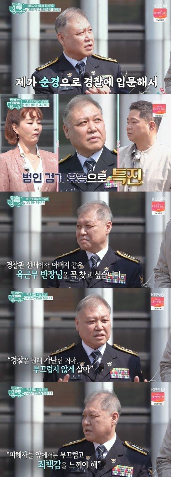 /사진= KBS 2TV 'TV는 사랑을 싣고' 방송 화면