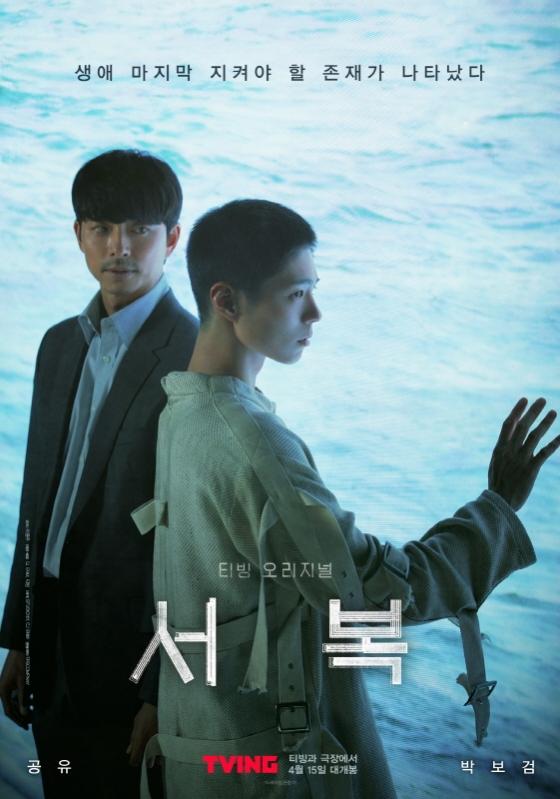 공유·박보검 '서복' 1위로 출발..'서복' 효과→총관객↑[★무비차트]