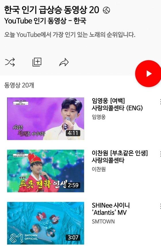 /사진=유튜브 한국 급상승 인기 동영상