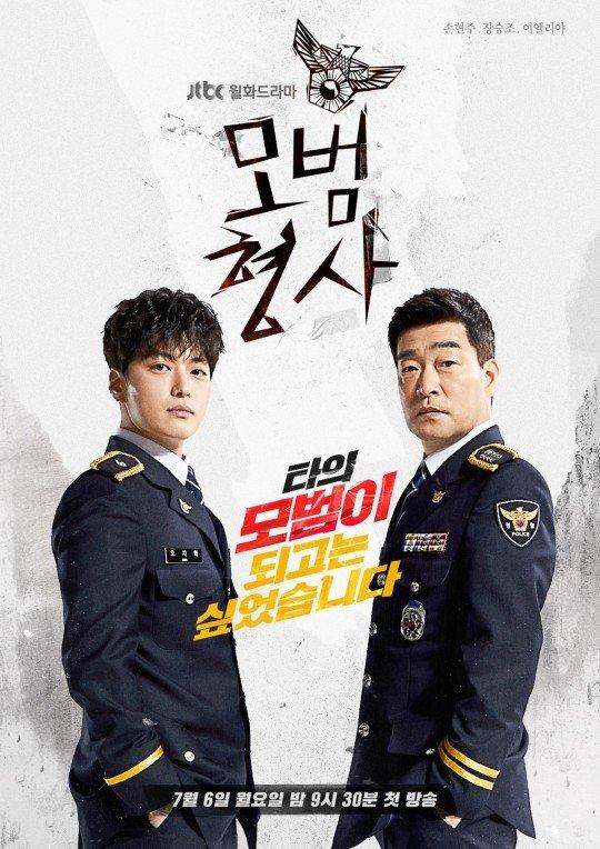 JTBC 드라마 '모범형사' 포스터 / 사진=JTBC