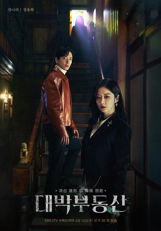 KBS가 '대박부동산' 이후 약 3개월 간 수목드라마 휴식기를 갖는다./사진=KBS 2TV 수목드라마 '대박부동산'