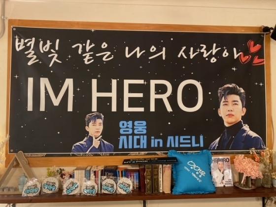 지구 반대편도 '임영웅♥'..호주에 꽃핀 '영웅시대'