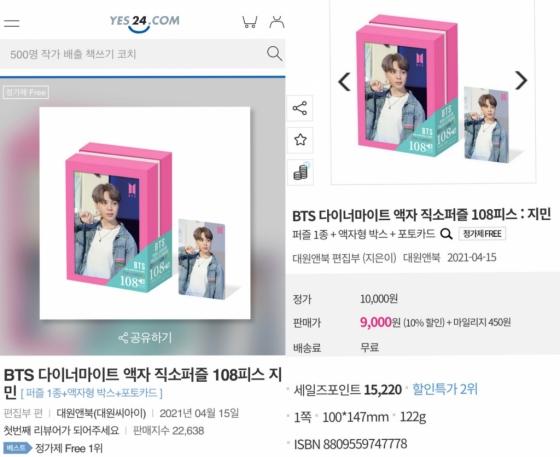 방탄소년단 지민 액자 직소퍼즐 서점가 점령..'28개월 연속 1위' 막강 브랜드 파워 입증