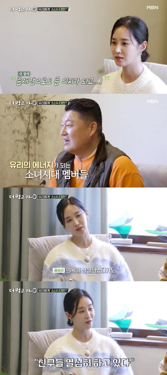 /MBN '더 먹고 가' 영상 캡처