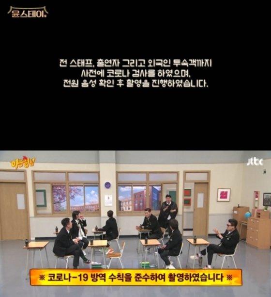 /사진=tvN '윤스테이', JTBC '아는형님' 영상 캡처