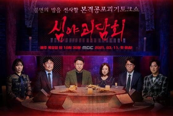 """'심야괴담회' PD """"MC 김구라 정들어..김숙·허안나 선발대→황제성 성장캐""""(인터뷰②)"""