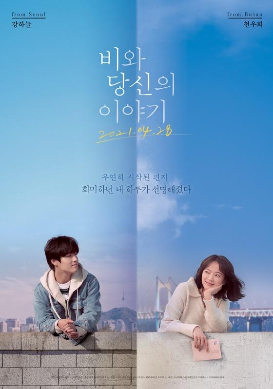 /사진=영화 '비와 당신의 이야기' 포스터