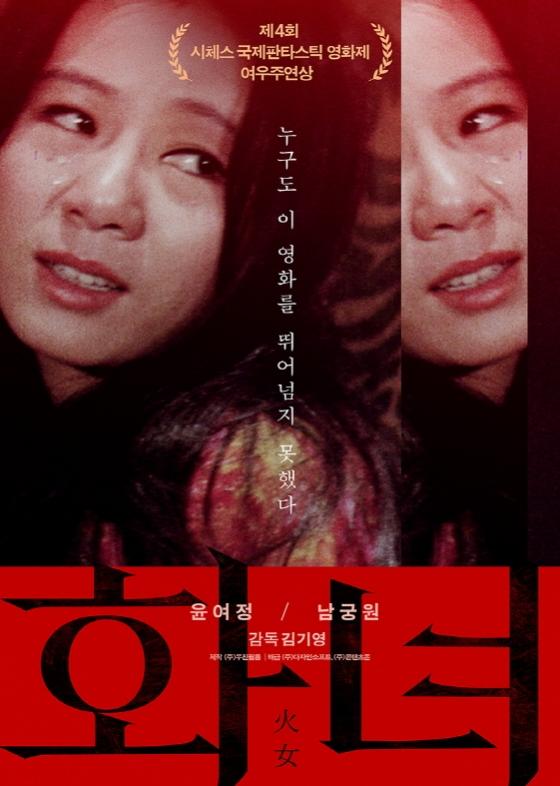 윤여정 신드롬..'화녀' 97% 압도적 호평-김기영관 상영 확정