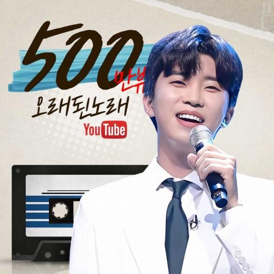"""임영웅 사랑의 콜센타 '오래된 노래' 500만뷰 달성..""""장르부자 고막남친"""""""