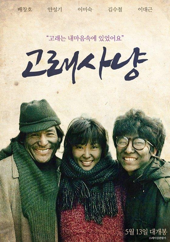 /사진=영화 '고래사냥' 재개봉 포스터