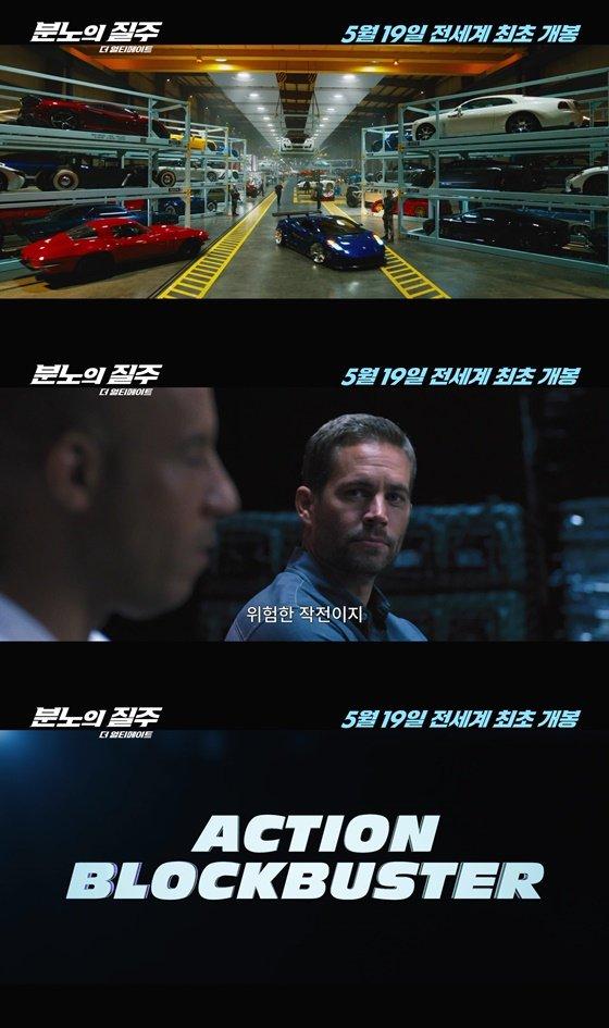 /사진=영화 '분노의 질주' 액션 하이라이트 영상
