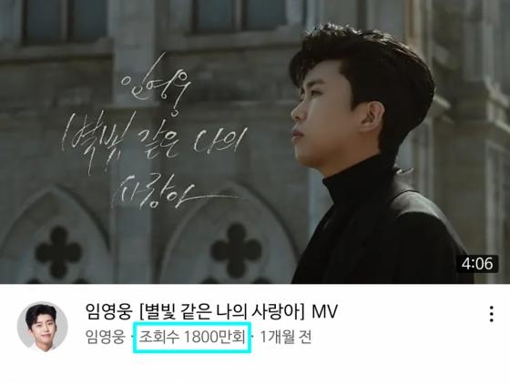 임영웅 '별빛 같은 나의 사랑아' 1800만뷰 돌파 /사진=유튜브 영상 화면 캡쳐