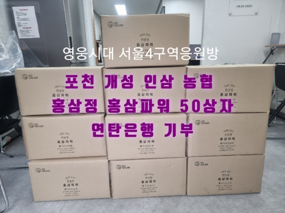 /사진=영웅시대 서울 4구역 응원방