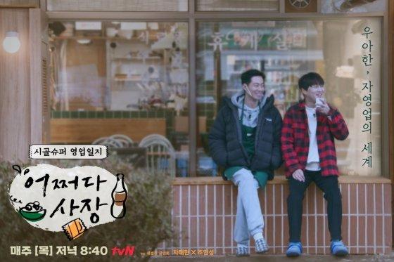 tvN 예능 프로그램 '어쩌다 사장' /사진제공=tvN