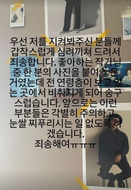 /사진=JAY B 인스타그램 스토리