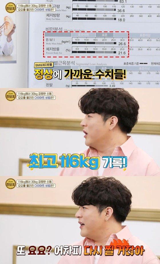 /사진=SBS플러스 '쩐당포' 방송화면 캡처
