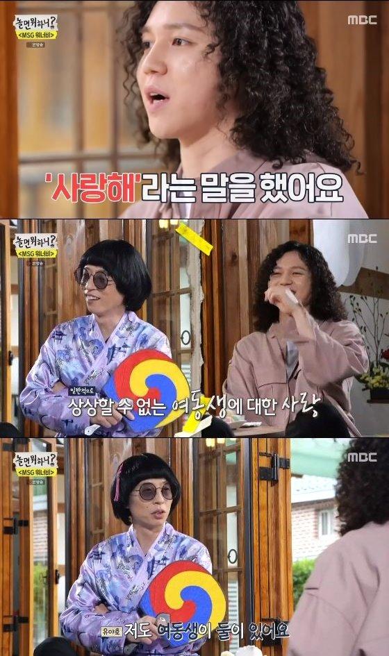 /사진= MBC '놀면 뭐하니?' 방송화면 캡쳐