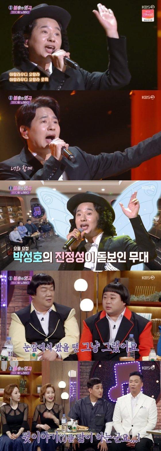 /사진=KBS 2TV'불후의 명곡' 방송 화면 캡처