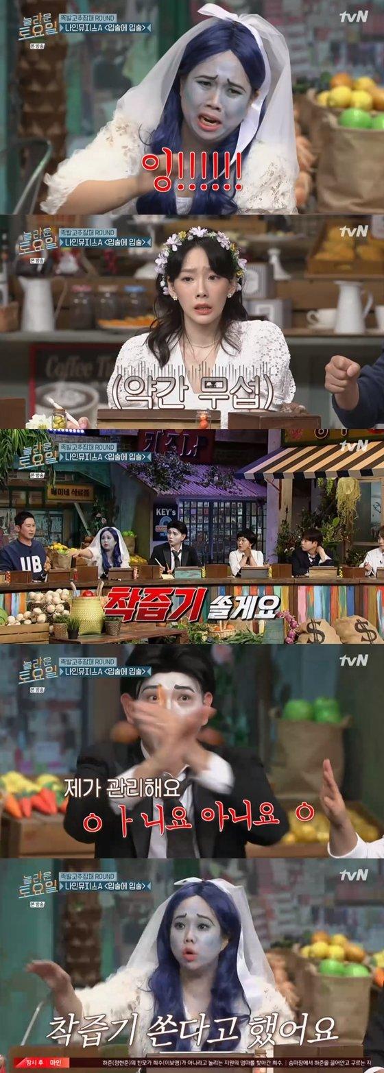 /사진=tvN '놀라운 토요일' 방송 화면 캡처