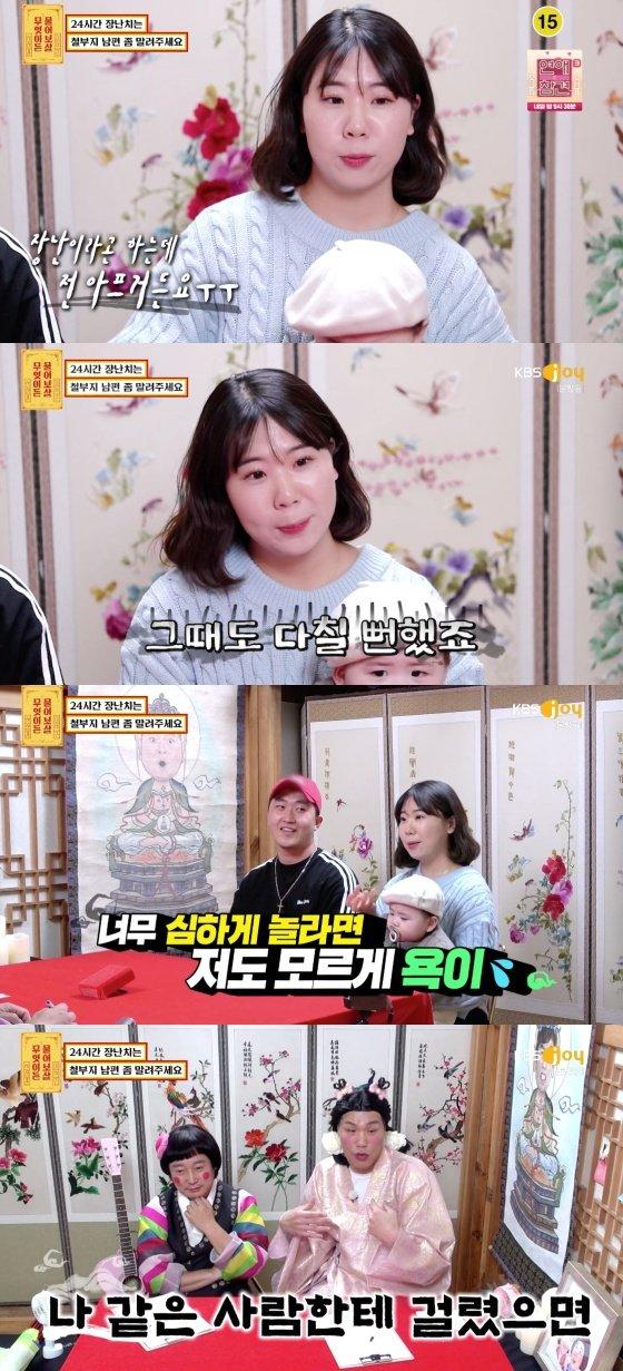 /사진= KBS JOY '무엇이든 물어보살' 방송화면 캡처