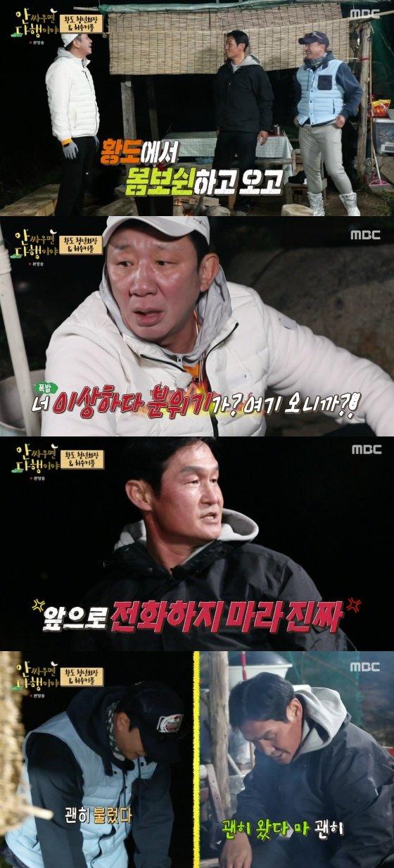 /사진=MBC '안싸우면 다행이야' 방송화면 캡처