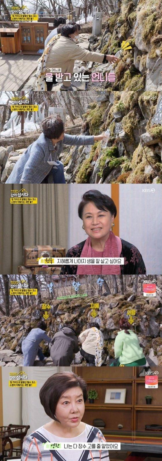 /사진= KBS 2TV '박원숙의 같이 삽시다 3' 방송 화면
