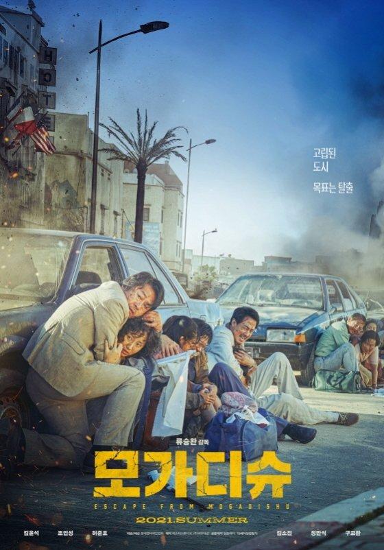 류승완 감독과 김윤석, 조인성 등이 출연한 영화 '모가디슈'가 올여름 개봉을 확정했다.