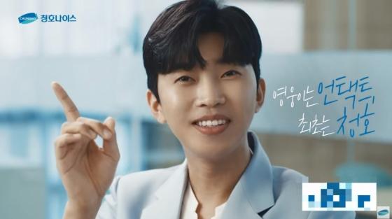 """""""영웅이는 언택트!"""" 임영웅, 청호나이스 새 광고 상큼 청량美"""