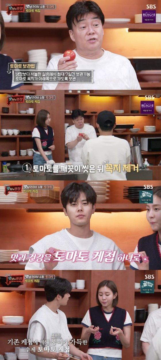 /사진=SBS '맛남의 광장' 방송화면 캡처