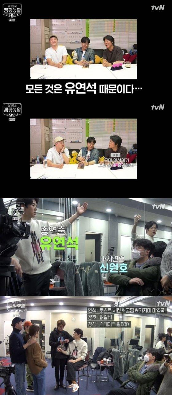 /사진= tvN '슬기로운 캠핑 생활' 방송 화면
