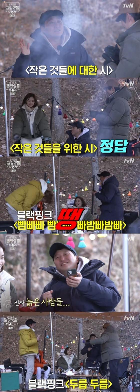 /사진= tvN '슬기로운 캠핑생활' 방송 화면